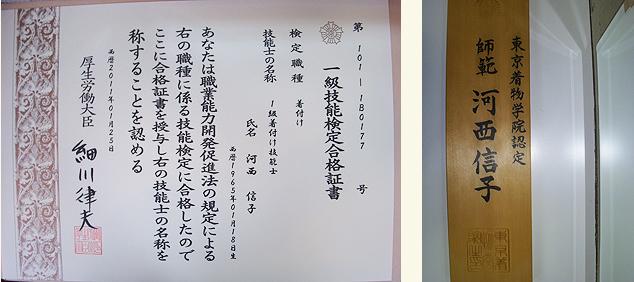 東京着物学院師範河西信子